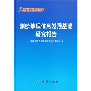 测绘地理信息发展战略研究报告