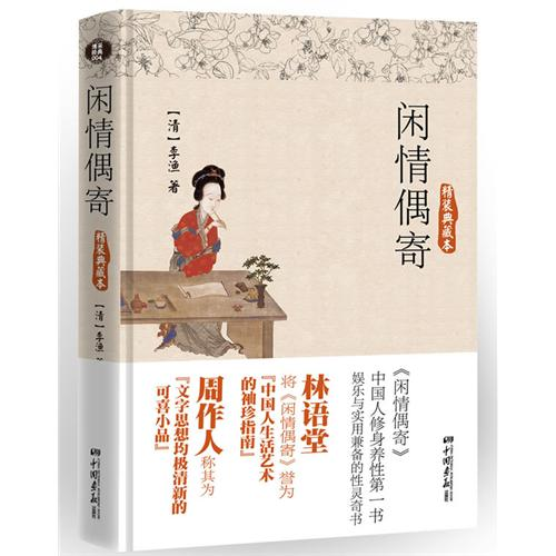 闲情偶寄-精装典藏本