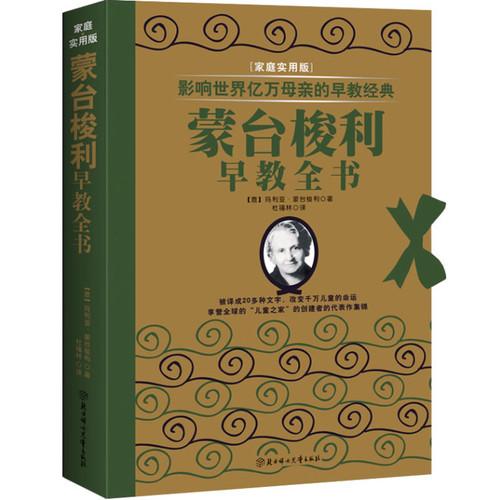 蒙台梭利早教全书-[家庭实用版]