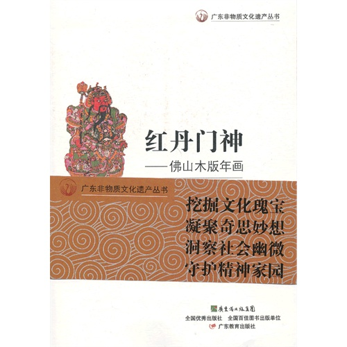 红丹门神-佛山木版年画