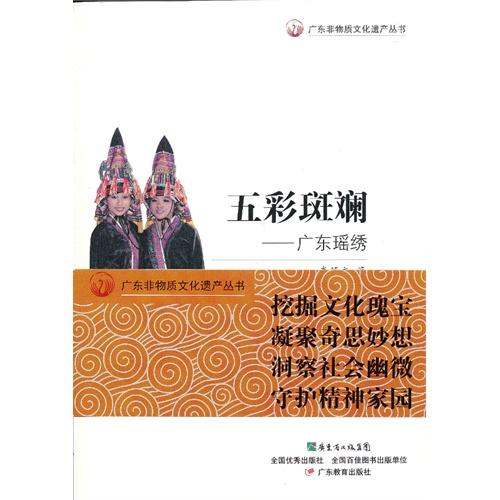 五彩斑斓-广东瑶绣