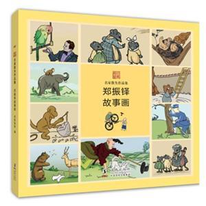 郑振铎故事画-名家散失作品集-01