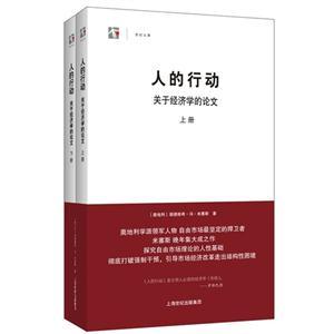 人的行动-关于经济学的论文-全2册