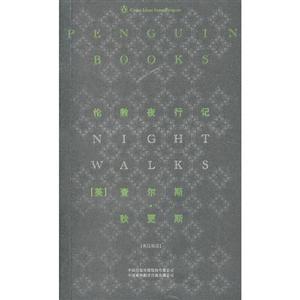 伦敦夜行记-伟大的思想-40-[英汉双语]