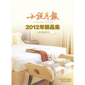 2012年精品集-小说月报