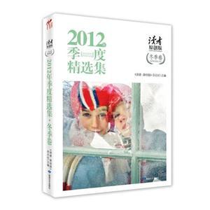 冬季卷-2012年季度精选集-读者原创版