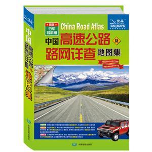 中国高速公路及路网详查地图集-新版-行车导航版