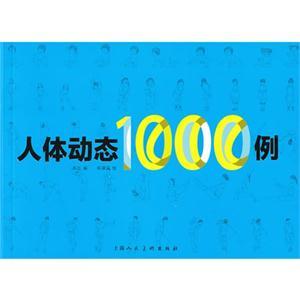 人體動態1000例