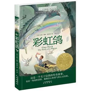 彩虹鸽-纽伯瑞儿童文学金奖