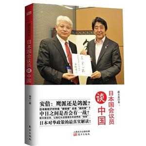 蔣豐看日本:日本國會議員談中國