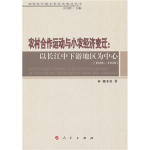 1928-1949-农村合作运动与小农经济变迁:以长江中下游地区为中心