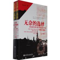 无奈的选择冷战与中苏同盟的命运1945-1959上下