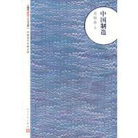 中国制造-中国当代长篇小说