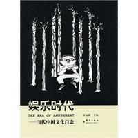 娱乐时代-当代中国文化百态
