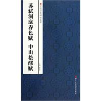 苏轼洞庭春色赋 中山松醪赋-中国经典碑帖荟萃