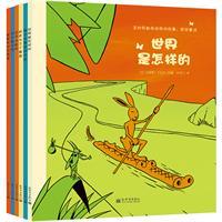 全世界都来给我讲故事:哲学童话-(全6册)