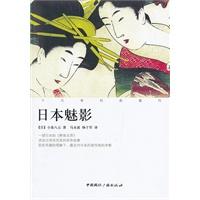 日本魅影-十九世纪的旅行