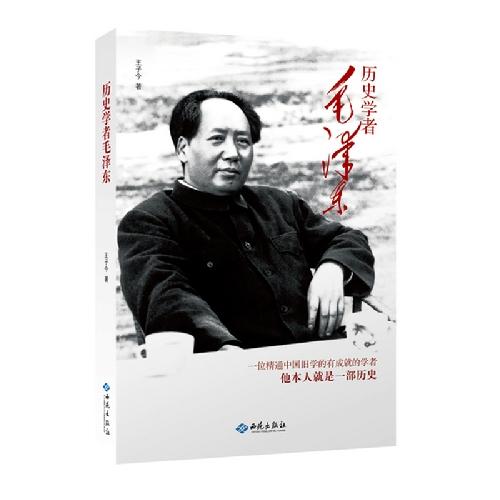 历史学者毛泽东