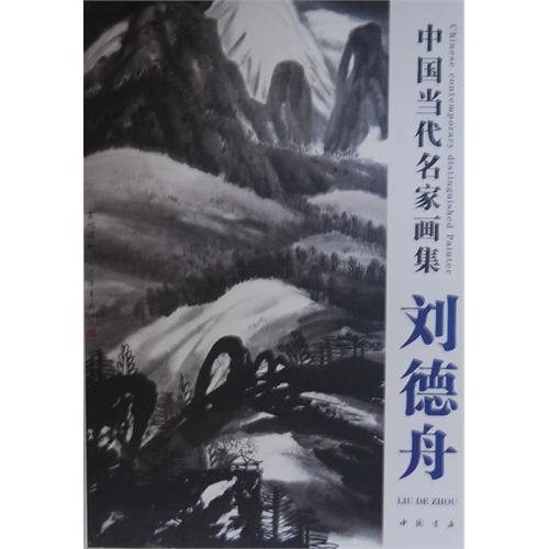 刘德舟-中国当代名家画集