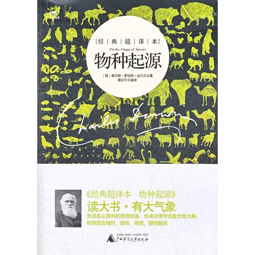 物种起源-经典超译本