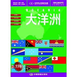大洋洲-世界热点国家地图-大字版