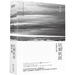 妩媚航班:中短篇小说集
