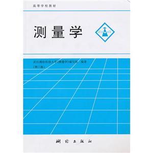 测量学-(第三版)