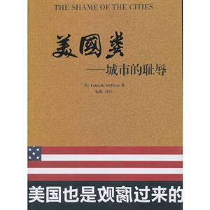 美國糞-城市的恥辱