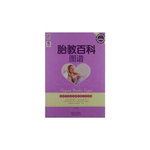 胎教百科图谱-典藏版-随书赠送CD