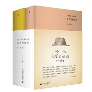 文学回忆录_《1989-1994-文学回忆录-(上.下册)》【价格 目录 书评 正版】_中国 ...