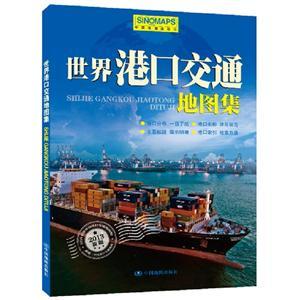 世界港口交通地图集-2013新版