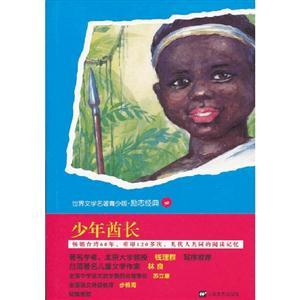 少年酋长-世界文学名著青少版.励志经典50