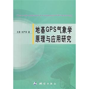 地基GPS气象学原理与应用研究