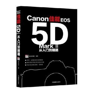 Canon佳能EOS5D Mark III从入门到精通