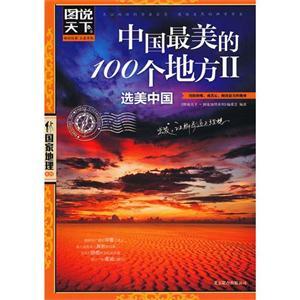 图说天下・国家地理系列--中国最美的100个地方II选美中国