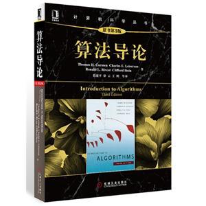 算法导论-原书第3版