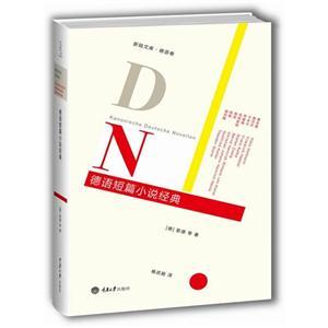 德语短篇小说经典-新陆文库