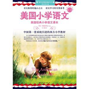 美国小学语文-第一册-中英文双语版