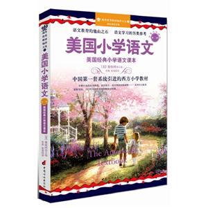 美国小学语文-第二册-中英文双语版