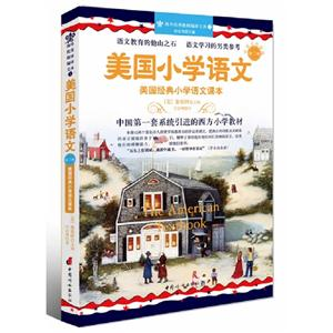 美国小学语文-第三册-中英文双语版