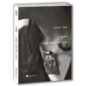 行间距:诗集2008-2012