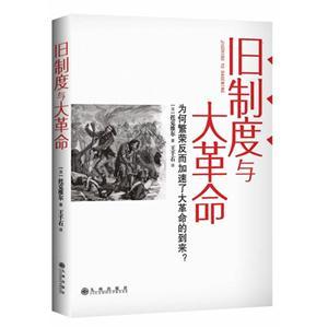 旧制度与大革命-为何繁荣反而加速了大革命的到来?