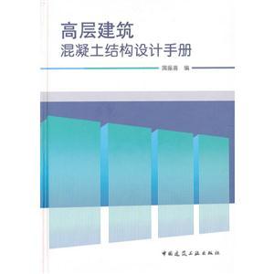 高层建筑混凝土结构设计手册