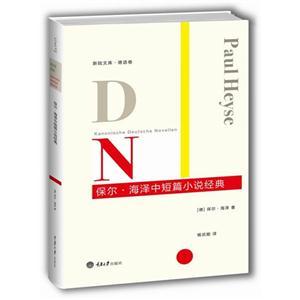保尔・海泽中短篇小说经典-新陆文库・德语卷
