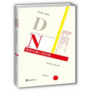 德语中篇小说经典-新陆文库・德语卷