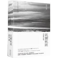 妩媚航班/李锐蒋韵之女笛安沉淀十年中短篇小说精粹