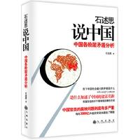石述思说中国:中国各阶层矛盾分析/犀利时评反映当下