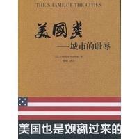 美国粪-城市的耻辱