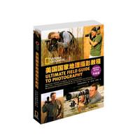 美国国家地理摄影教程-升级版