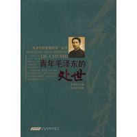 青年毛泽东的处世